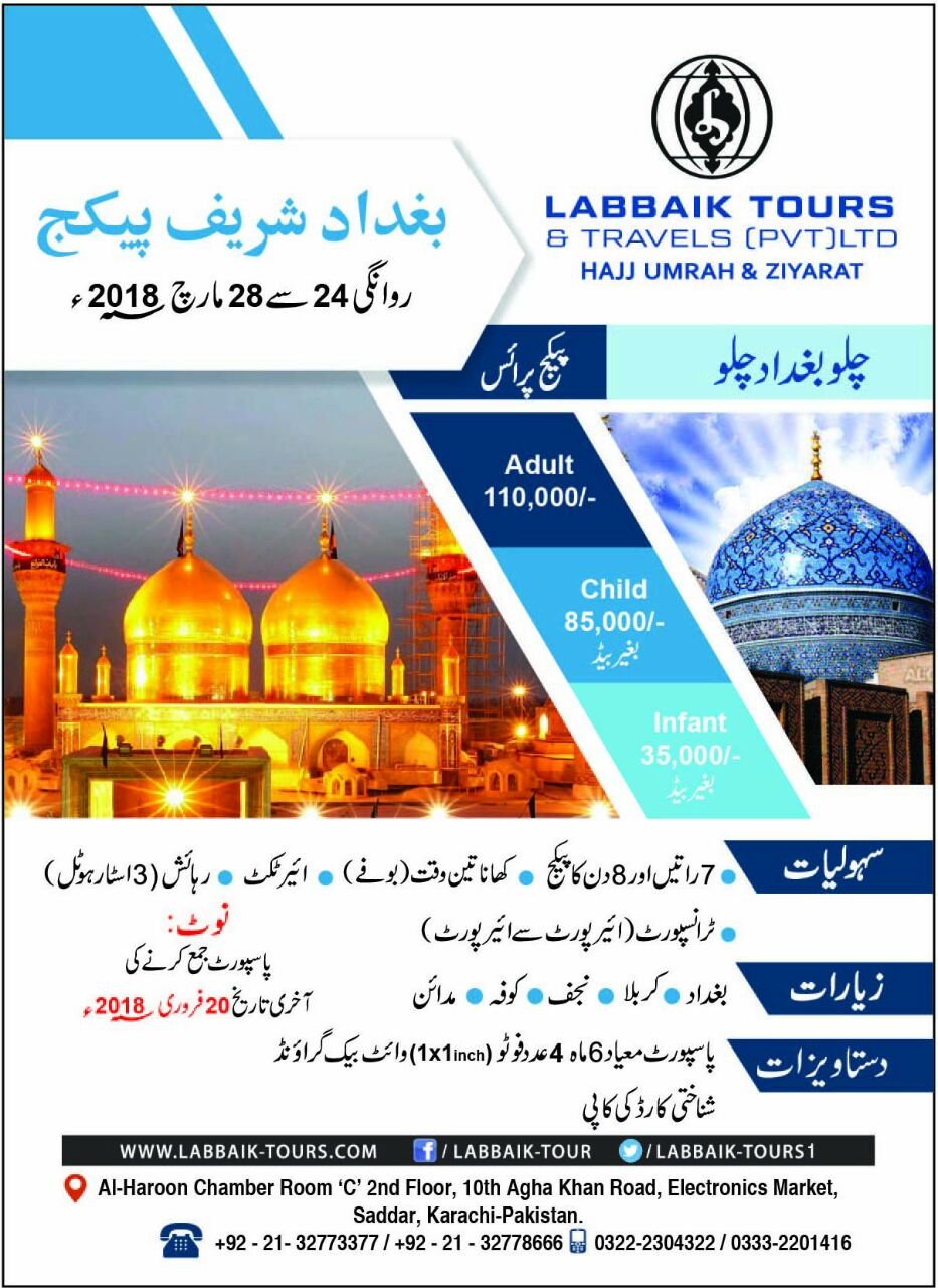 Baghdad Ziyarat 2018 Package | Labbaik Tours & Travels (Pvt